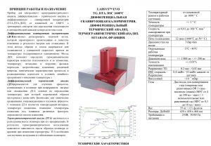 калориметр